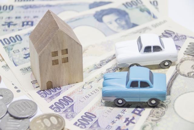 家とお金と車